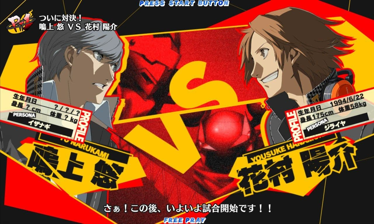Persona 4: The Ultimate in Mayonaka Arena - Image n°8