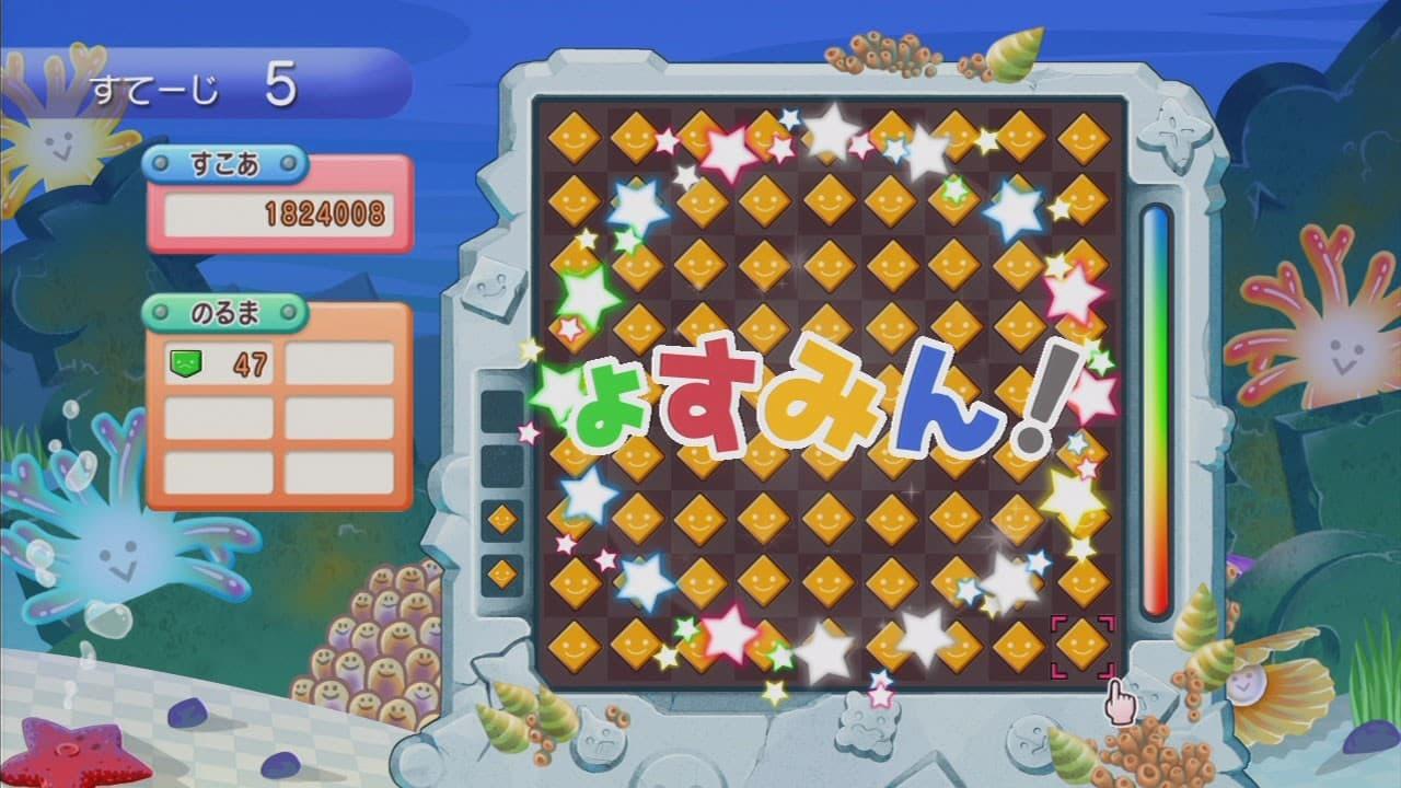 Yosumin Live - Image n°7